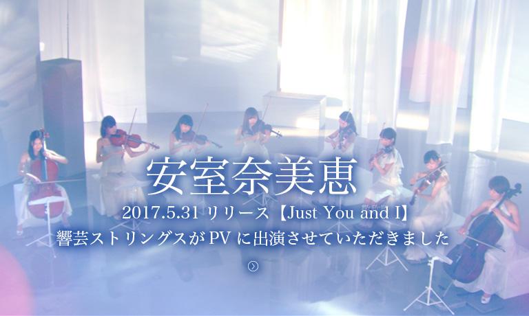 安室奈美恵PV響芸ストリングス出演