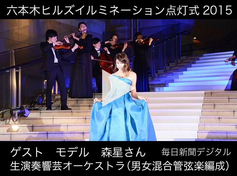 生演奏響芸オーケストラ(男女混合管弦楽編成)