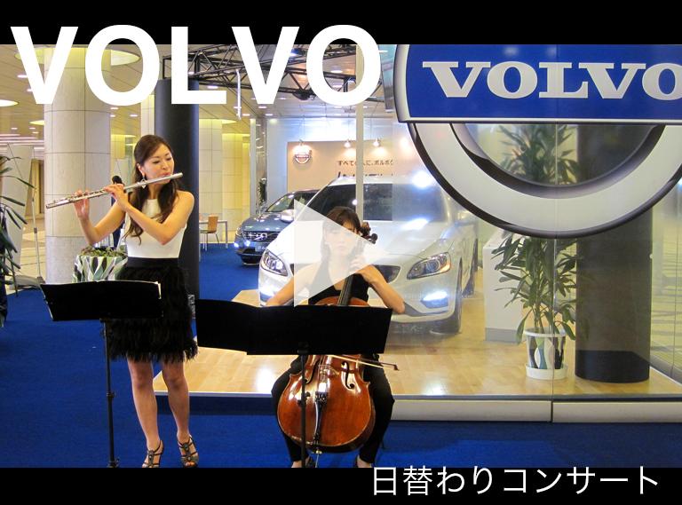 ヴァイオリン二重奏 クラシック イベント生演奏