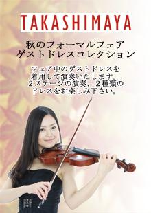 秋のフォーマルフェア ゲストドレスコレクション ヴァイオリンソロコンサート