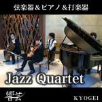 弦楽器&ピアノ&打楽器 Jazz Quartet