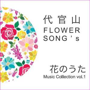 代官山FLOWER SONG's / 花のうた