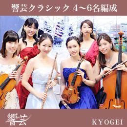 響芸クラシック 4〜6名編成