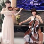 ヴァイオリン&チェロ二重奏