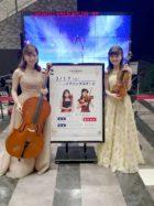 ヴァイオリンとチェロの2名でのご依頼でした