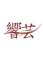 【披露宴事例】帝国ホテル 孔雀南 生演奏演出 男性クラシック兼ジャズ奏者+サプライズオペラ