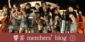 響芸 Member blog