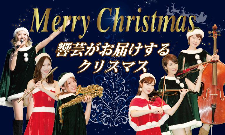 響芸がお届けするクリスマス