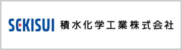 積水化学工業株式会社
