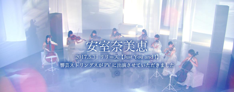 安室奈美恵PV響芸ストリングス出演!