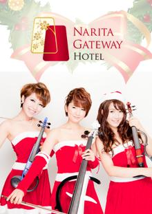 成田ゲートウェイホテル レストラン演奏