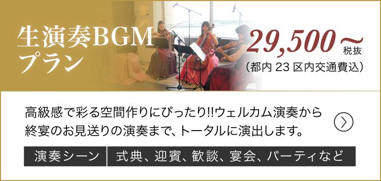 生演奏BGMプラン