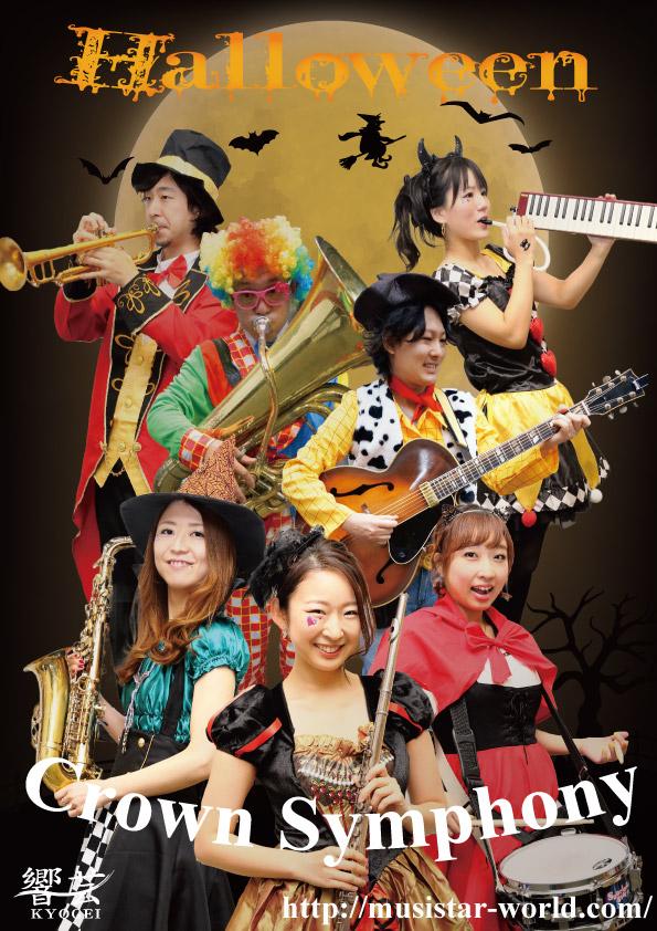 ハロウィンイベントは、弦楽器、管楽器、打楽器、鍵盤楽器奏者がコスチューム衣装で生演奏致します