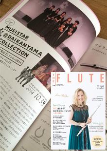 クラシック雑誌「THE FLUTE」に掲載されました
