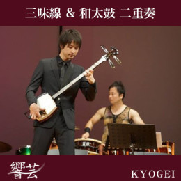 三味線と和太鼓の二重奏は迫力満点のパフォーマンスです