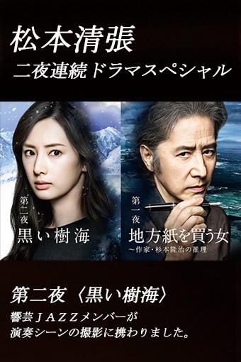 松本清張二夜連続ドラマスペシャル演奏出演