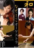 和楽器と西洋楽器の融合のなでしこオーケストラです
