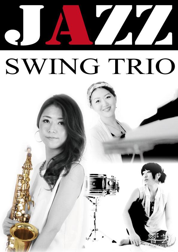 スイングトリオは、女性ジャズユニットです