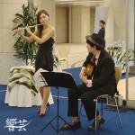 フルートとギターの二重奏は省スペースでの演奏可能です