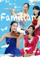 ファミリアの親子で楽しむクラシックコンサート