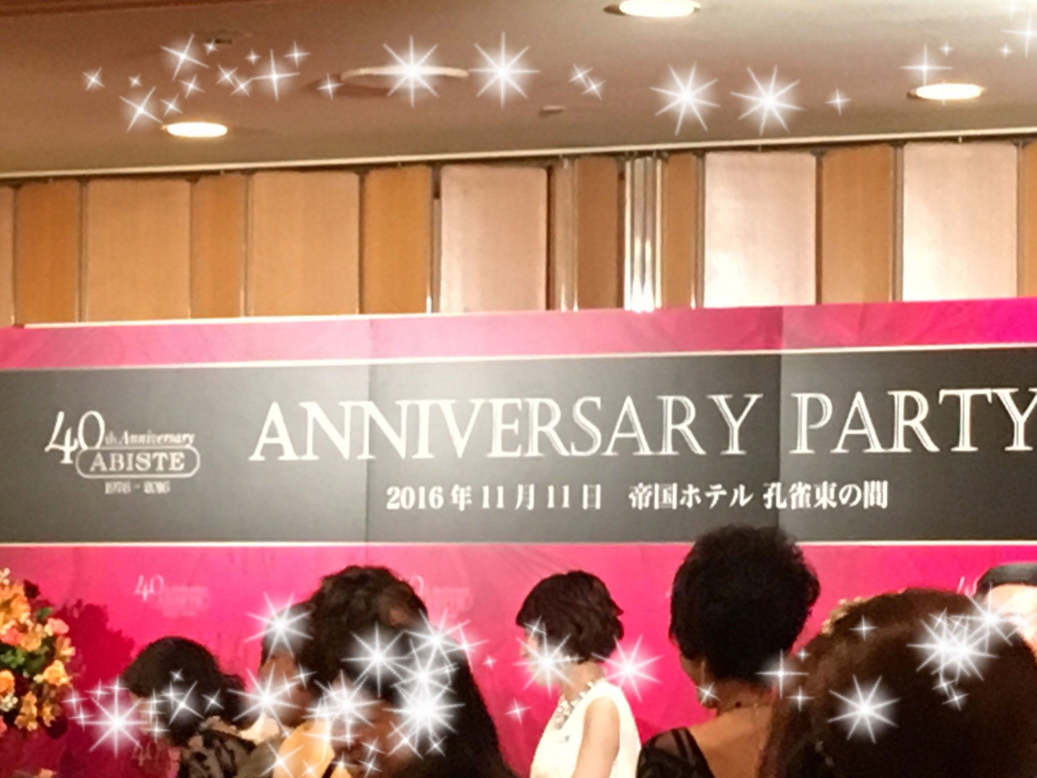 帝国ホテルにて周年記念パーティー演奏でした