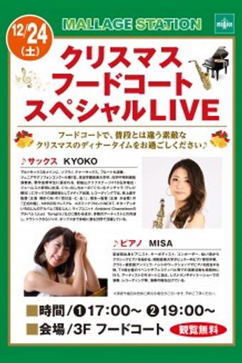 【観覧無料】モラージュ菖蒲 クリスマスライブ