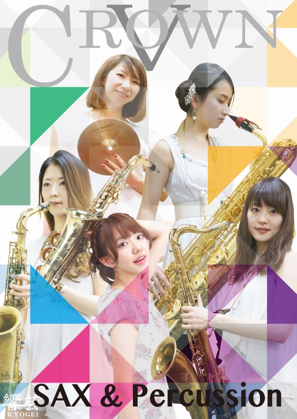 クラウンファイブは、サックス4本と打楽器の女性ジャズユニットです