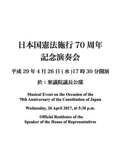 日本国憲法70周年記念演奏会にて出演致しました