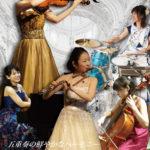 管楽器、弦楽器、鍵盤楽器、打楽器の音色が楽しめる贅沢な編成です