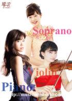 ソプラノ歌手、ヴァイオリン、ピアノのトリオで観覧無料ライブのお知らせです