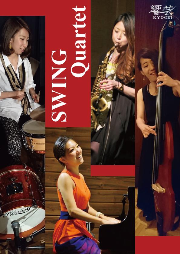 女性ジャズカルテットのスイングカルテットはサックス、ピアノ、ベース、ドラムの4名編成です
