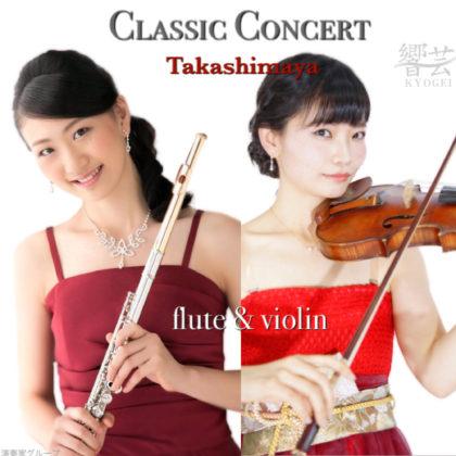 観覧無料のクラシックコンサートです