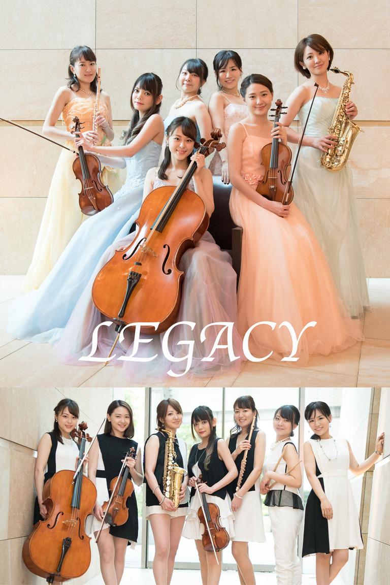 美人演奏家揃いのレガシーミニオーケストラです
