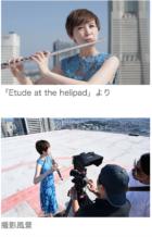 【入館無料】ニコンミュージアム 響芸フルート奏者出演の4K映像作品上映