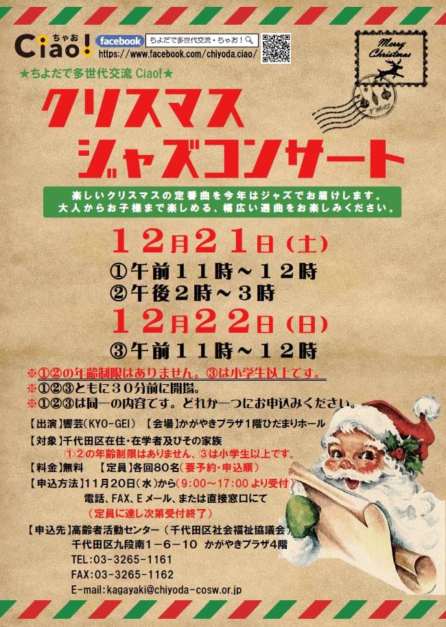 クリスマスジャズコンサートのお知らせ