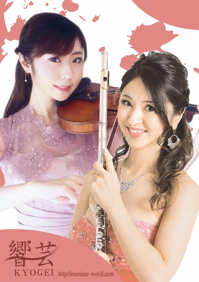 湯けむりの庄ヴァイオリンとフルートの生演奏のお知らせ
