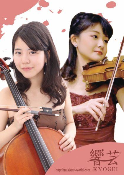湯けむりの庄ヴァイオリンとチェロの生演奏のお知らせです
