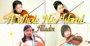 弦楽四重奏はブライダル演奏で人気があります