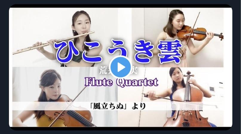 フルート、ヴァイオリン、ヴィオラ、チェロの4名編成でした